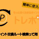 【ポイント交換ルート検索サイト】トレポ!とは?