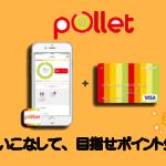 ポイントを貯めるならポレット(Pollet)カード