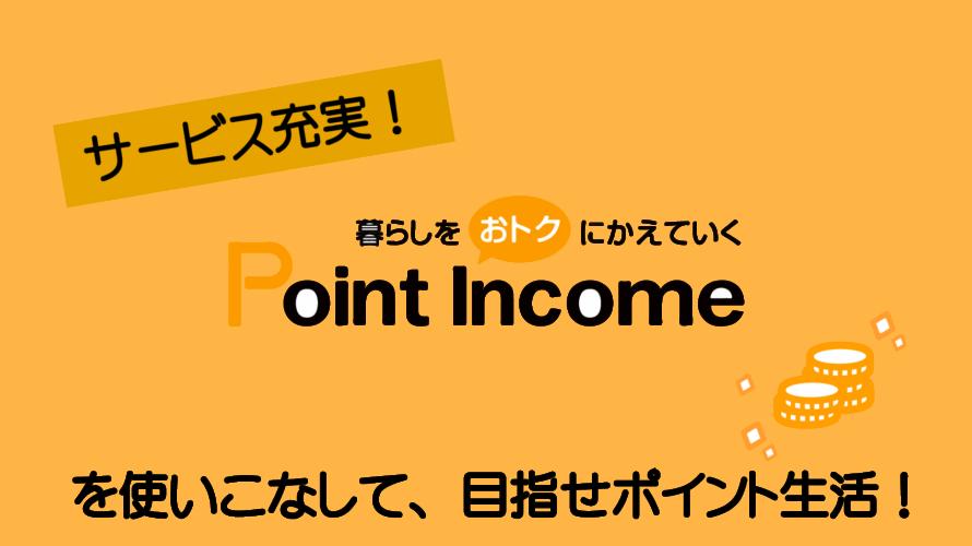 ポイントインカム(Point Income)とは?ポイントの貯め方や使い方から応用まで