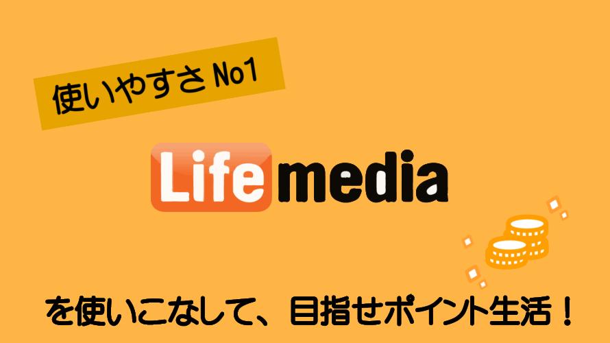 ライフメディア(Life media)とは?ポイントの貯め方や使い方から応用まで